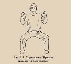 Крепыш приседает и поднимается - Цигун для самоисцеления